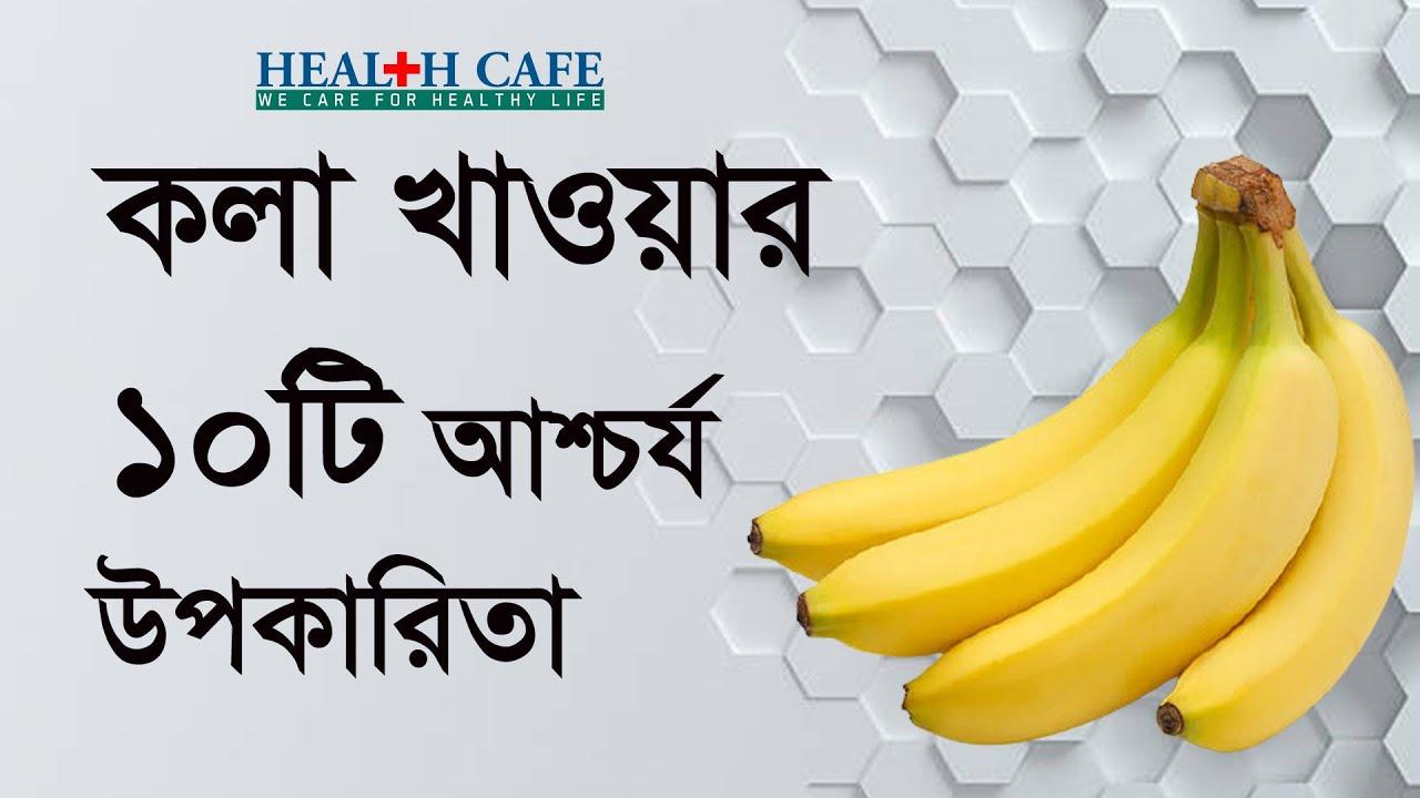 কলা খাওয়ার ১০ টি আশ্চর্য উপকারিতা  Health Cafe