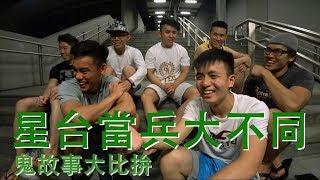星台軍人大不同,原來這樣做可以不用當兵! Ft.新加坡男人們