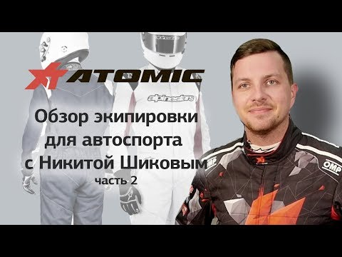 Обзор экипировки для автоспорта с Никитой Шиковым (часть 2)