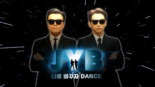 "RAIN (비) - ""나로 바꾸자 Switch to me (duet with JYP)"" 안무영상 Men In Black Ver."
