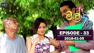 Mal Hathai | Episode 33 | 2018-01-05 Thumbnail