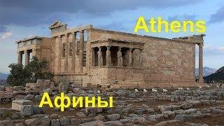 Афины - город, столица Греции(Афины — город, столица Греции. Названы в честь богини войны Афины, которая была покровителем древнего полис..., 2014-03-23T15:05:55.000Z)