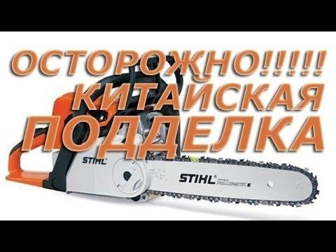 Бензопила Stihl MS180 подделка - YouTube