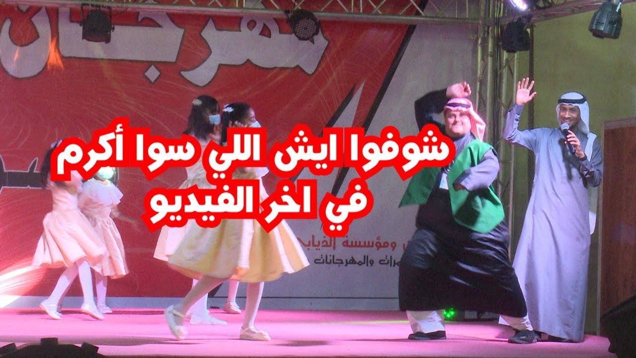 #اطفال_ومواهب نشيد سلام الله على جازان في مهرجان العيدابي للتسوق والترفيه 1442 هـ مع مشاركة أكرم