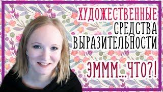 как найти ХУДОЖЕСТВЕННЫЕ СРЕДСТВА ВЫРАЗИТЕЛЬНОСТИ в тексте?  ЕГЭ 2018 - Русский язык - Литература
