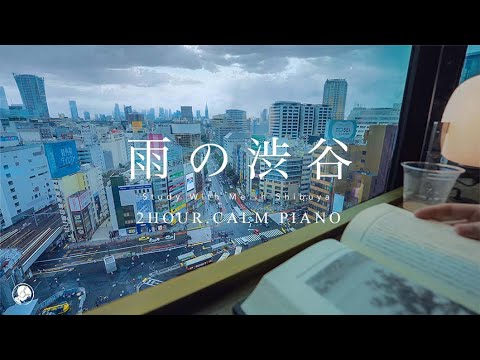 2-HOUR STUDY WITH ME🌦️ / calm piano / A Rainy Day in Shibuya, Tokyo / with countdown+alarm