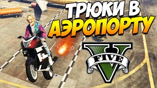 GTA 5 ТРЮКИ | Трюкачим в аэропорту! (GTA 5 Stunts & Fails)