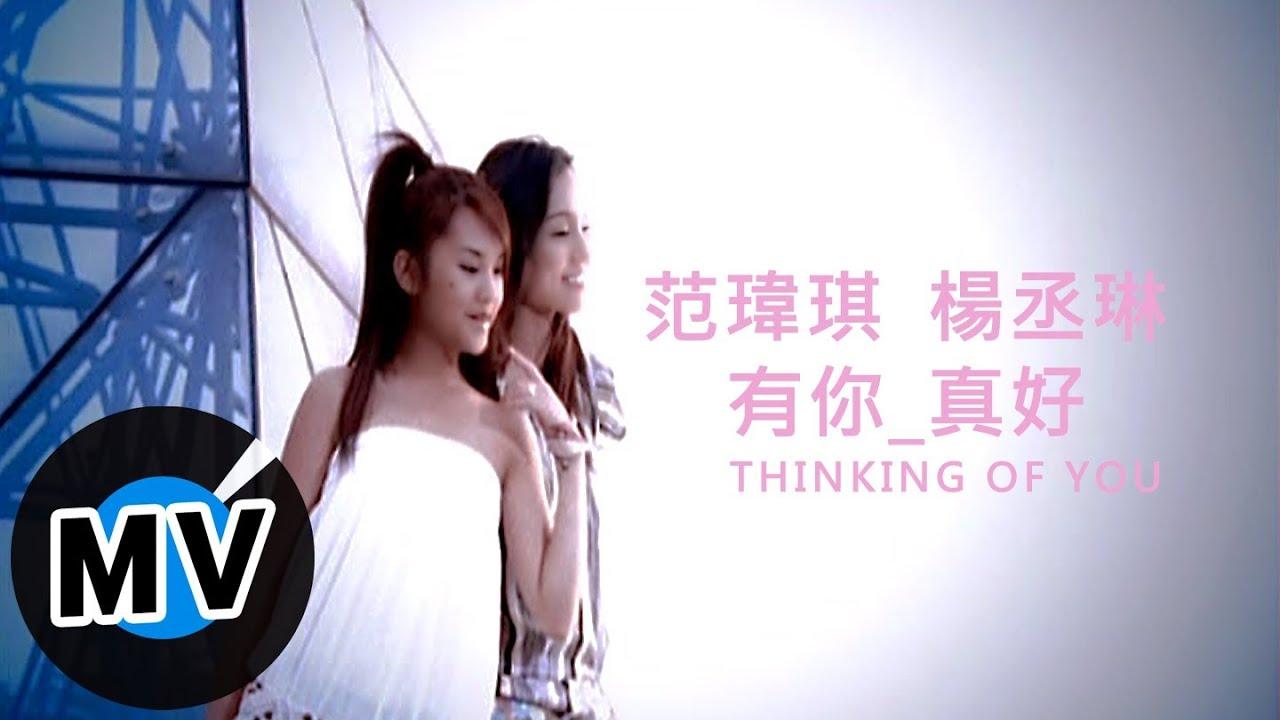 范瑋琪 Christine Fan + 楊丞琳 - 有你真好 (官方版MV)