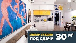 ❤Квартира студия 30м2. Квартира под сдачу. Обзор квартиры студии. Дизайн интерьера квартиры MOSSEBO