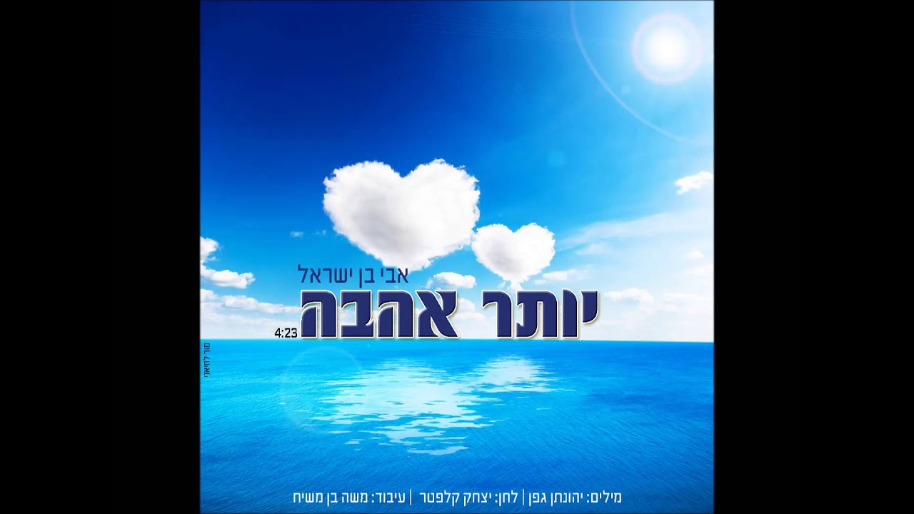 אבי בן ישראל  - יותר אהבה
