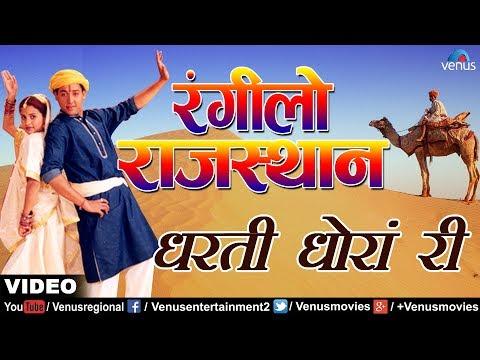 धरती धाेरां री | रंगीलाे राजस्थान |  Rangilo Rajasthan - Non Stop Rajasthani Hits