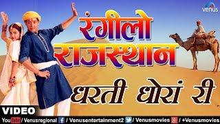 धरती धाेरां री | रंगीलाे राजस्थान | Rangilo Rajasthan Non Stop Rajasthani Hits