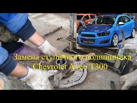 Замена переднего ступичного подшипника Chevrolet Aveo T300