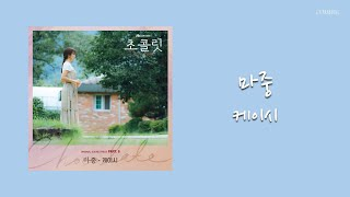 Download Kassy – Greeting (마중- Ost. Chocolate Part 6) Mp3