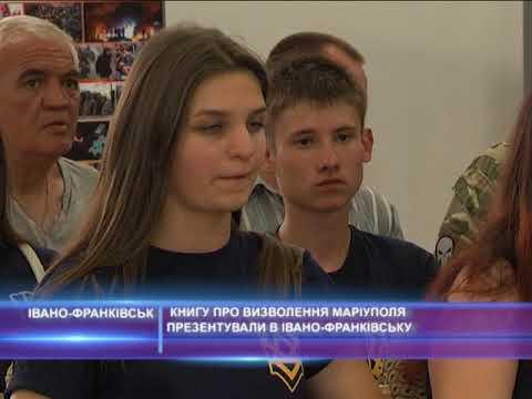 """У Івано-Франківську презентували книгу """"Визволення Маріуполя"""""""