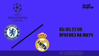 «Челси» - «Реал», Футбол, Лига чемпионов, 1/2 финала, ответный матч, Начало игры: 5 мая, 22:00 (мск)