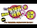 アニメ「生徒会役員共」が全部わかるラジオ 略して全ラ!#1