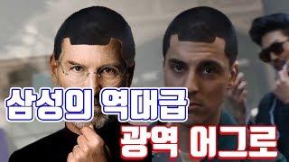 삼성의 광역 어그로에 빡친 애플과 LG! 흥미진진 광고 디스전!!!