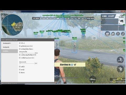 แจกโปรRules Of Survival PC - รี ล็อคเป้า+มองสี! แจกฟรี!