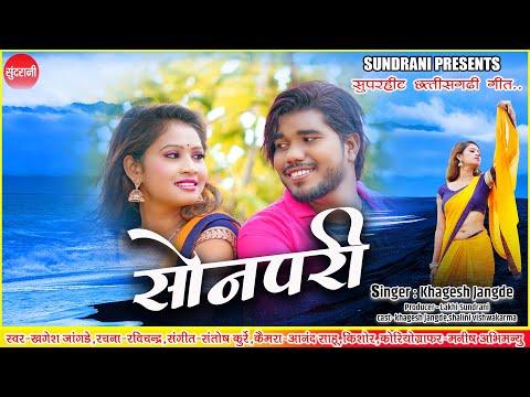 Soonpari   Khagesh Jangde - 7354952461   Shalini Vishwakarma   Cg Song 2021