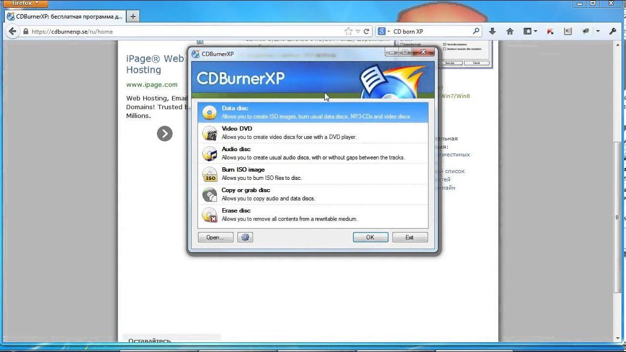 Запись дисков CDburnerXP - легко и просто