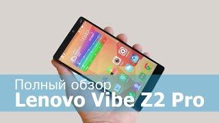 Полный обзор Lenovo Vibe Z2 Pro