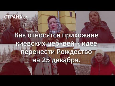 Как относятся прихожане киевских церквей к идее перенести Рождество на 25 декабря | Страна.ua thumbnail