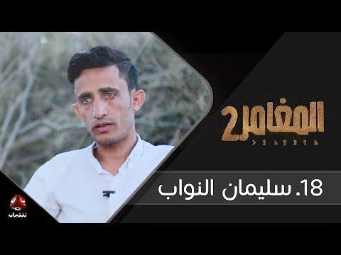 برنامج المغامر 2 | الحلقة 18 - سليمان النواب  | يمن شباب