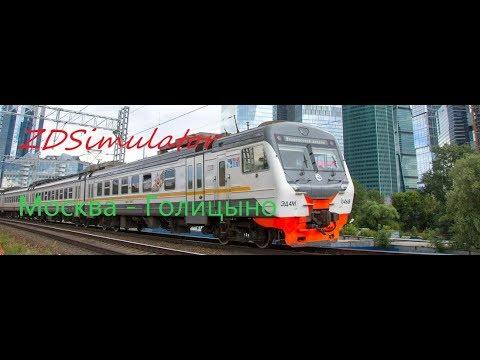 ЭД4М. Катаемся по участку Москва - Голицыно (ZDSimulator)