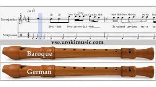 Уроки игры на блокфлейте - Потап и Настя - Бумдиггибай блок флейта для начинающих