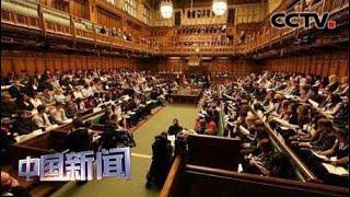 [中国新闻] 媒体焦点:英国脱欧正在经历关键一周 | CCTV中文国际