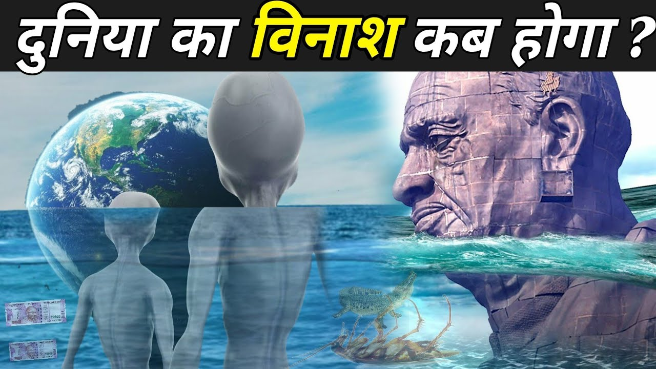 अगर सभी बर्फ पिघल गए तो भारत का क्या होगा ? | What Will Happen If All Ice On Earth Melts