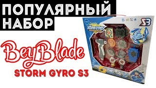 Обзор на Набор BeyBlade 2 Arena Storm Gyro S3 (Бейблейд Арена шторм гиро с3)
