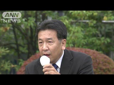 枝野代表、内閣不信任案を示唆「視野に入れる」