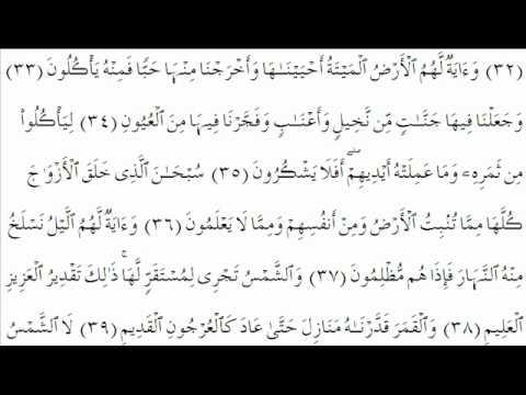 36-Surah-e-Yasin recited by Abdul Rahman Al Sudais, {Faranmech} S Faran A Z.