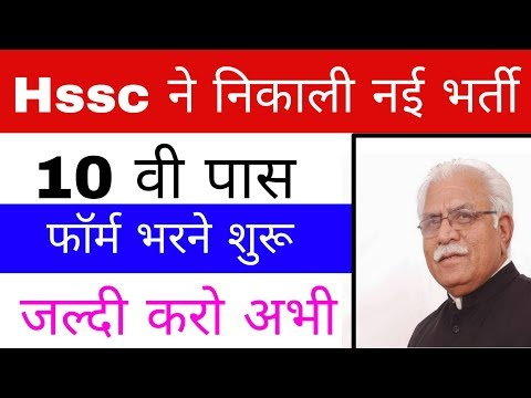 Hssc Jobs 2019 || Haryana government jobs 2019 || Hssc Vacancy 2019