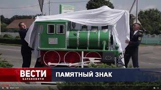 Вести Барановичи 29 июля 2021.