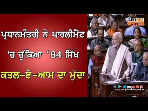 Pm modi talks about anti sikh riots parliament  |DAILY POST PUNJABI|