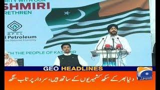 Geo Headlines 08 PM | Duniya Bhar Ke Sikh Kashmirion Ke Sath Hain | 23rd August 2019