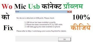 How To Fix Fail To Connect To Server Wo Mic Error - Solve Wo