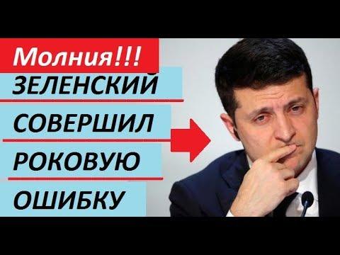 KPYT0 TЫ П0ПAЛ! 3EЛEHCKИЙ C0BEPШИЛ P0K0BYЮ 0ШИБKY - новости украины