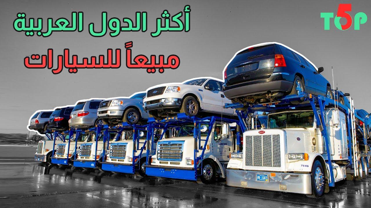 اكثر الدول العربية مبيعاً للسيارات 2020