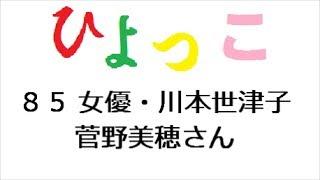 ひよっこ 第85回 「連続テレビ小説 ひよっこ Part1 (NHKドラマ・ガイ...