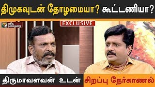 Indru Ivar: Exclusive Interview With Thol. Thirumavalavan 13-11-2018