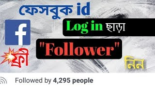 How to increase Facebook Followers || নিরাপদে ফেসবুক followers || auto followers app 2019 | NN TECH