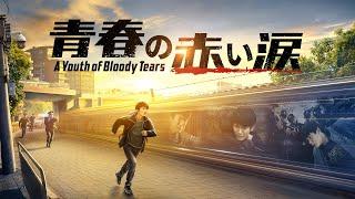中国における宗教迫害の実録 その7「青春の赤い涙」|完全な映画|日本語吹き替え
