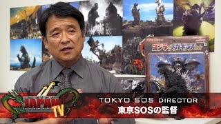 Tokyo SOS Director / 東京SOSの監督 (SciFi JAPAN TV #27)