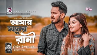 Amar Moner Rani By Robiul Islam Robi HD.mp4
