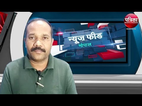 Watch Bhopal's top big News Only on Patrika Bhopal Bulletin 29 October 2017