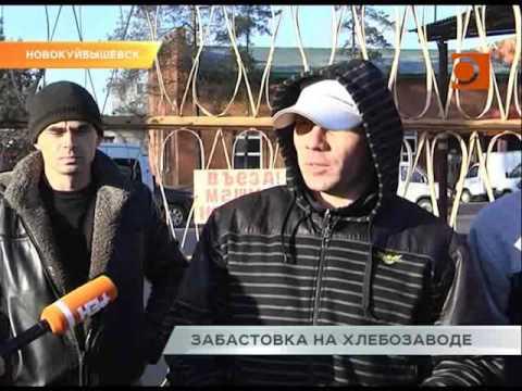 """На Новокуйбышевском хлебозаводе """"итальянская забастовка"""""""